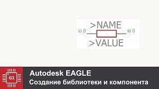 Eagle Cad: Создание библиотеки и первого компонента