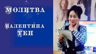 Валентина Тен песня Молитва Уссурийск