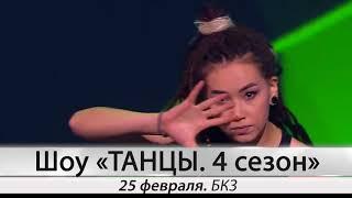 Шоу «ТАНЦЫ. 4 сезон». 25 февраля