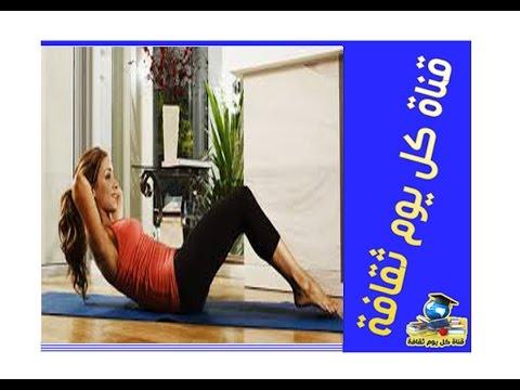 تمرينات شد البطن شد البطن افضل تمارين شد البطن أفضل تمارين رياضية لجعل بطنكِ مسطحة ومشدودة