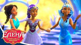 Елена - Принцесса Авалора, 2 сезон 17 серия - #мультфильм Disney для девочек