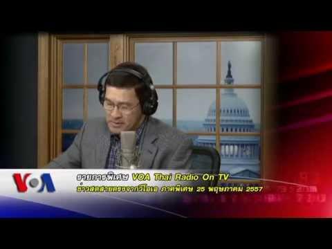 VOA Thai Radio on TV ข่าวสดสายตรงจากวีโอเอภาคพิเศษ 25 พ.ค.57
