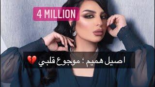 اصيل هميم موجوع قلبي نسخه اصليه | Assil Hamim Mawjou' Galbi