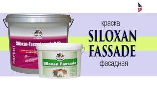DUFA SILOXAN FASSADE краска фасадная акрилатная(DUFA SILOXAN FASSADE краска фасадная акрилатная купить в москве, твери, казани Строймаркет