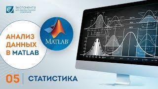Анализ данных в MATLAB: 05. Статистика