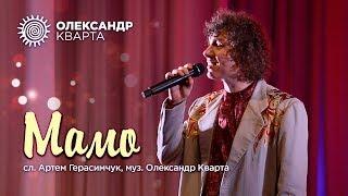 Мамо. Олександр Кварта (Різдвяний вечір 2020)