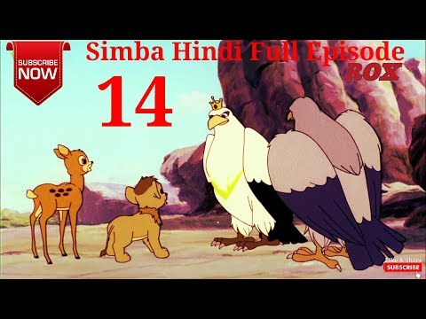 Simba Cartoon Hindi Full Episode - 14 ||...