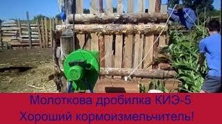 """""""Молотковая дробилка""""  Зернодробилка""""К.И.Э.-5""""Зеленый  монстр!"""