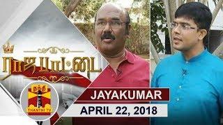 Rajapattai | Jayakumar | AIADMK | Thanthi Tv