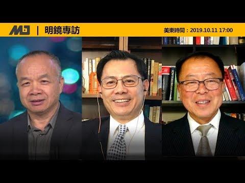 明镜专访   陈小平 张洵 李恒青:川普想跟北京大妥协,国会想跟白宫掰腕子(20191011)