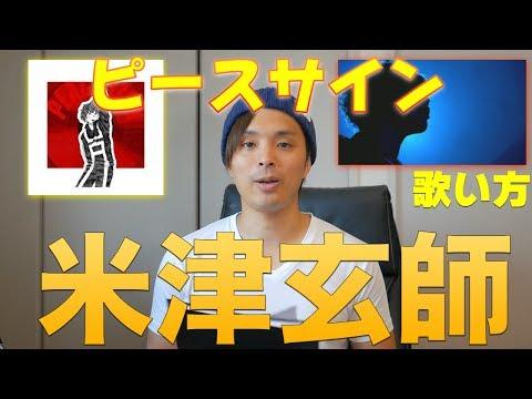 『歌い方シリーズ』米津玄師/ピースサイン (TVアニメ 僕のヒーローアカデミア)オープニングテーマ/OP   歌い方How to sing kenshi yonezu/PEACE SIGN