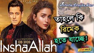 তাহলে ইনশাল্লাহ কি হতে যাচ্ছে সালমান খানের পুরোনো ছবির রিমেক? Salman khan | Alia Bhatt | Star Golpo