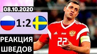 Сборная России проиграла Швеции реакция иностранцев