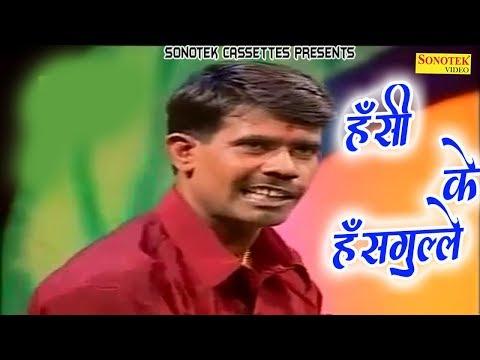 हँसी के हसगुल्ले - अशोक चौटाला की सुपर हिट कॉमेडी || Ashok Chautala || New Comedy 2018