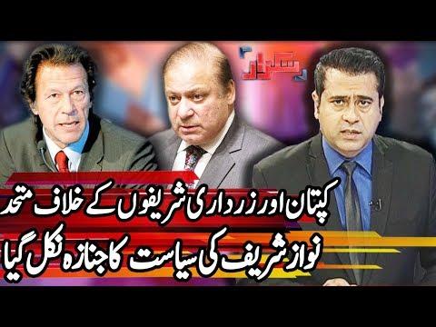 Takrar With Imran Khan - 19 March 2018 - Express News