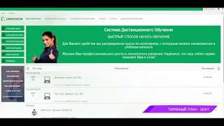 Гид по системе дистанционного обучения Competentum.Online