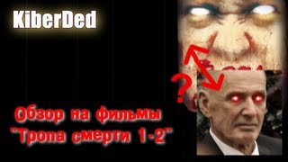 """Обзор на фильмы """"Тропа смерти 1-2"""""""