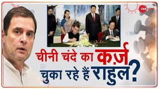 Taal Thok ke LIVE: चीनी चंदे का कर्ज़ चुका रहे हैं राहुल ? | TTK Live | COVID | Defame India Toolkit