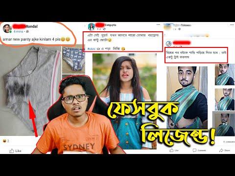 Funniest Facebook Post & Status Ever | EP#06 | Facebook Legends Bangla funny Video | KhilliBuzzChiru