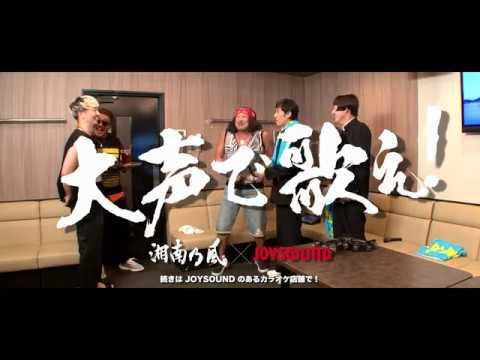 湘南乃風×JOYSOUND コラボキャンペーン