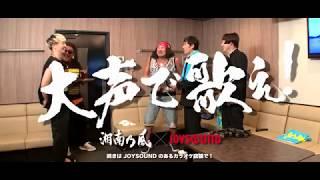湘南乃風×JOYSOUNDキャンペーン開催中! 名曲のライブカラオケに加え、...