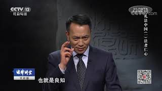 《法律讲堂(文史版)》 20191006 礼法中国(一)法者仁心| CCTV社会与法