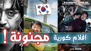 افلام كورية مجنونة (غير باراسايت ) | افضل 10 افلام