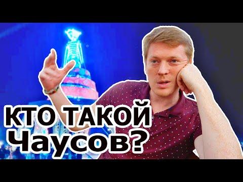 Евгений Чаусов. Бывший Мент и супер путешественник