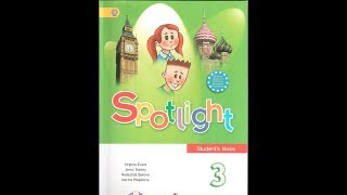 Spotlight 3, в Фокусе 3-й класс, Уроки с Пояснениями Стр 124…129 ISBN 978-5-09-028968-9