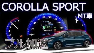 MT カローラスポーツ 0-100km/h フル加速 中間加速 エンジン始動 巡行回転数 等