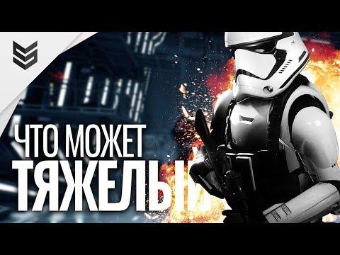 Что может тяжелый боец в Star Wars: Battlefront 2 (1440p) thumbnail