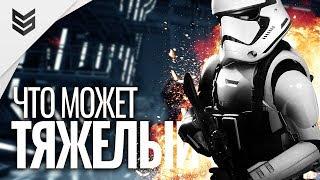Что может тяжелый боец в Star Wars: Battlefront 2 (1440p)