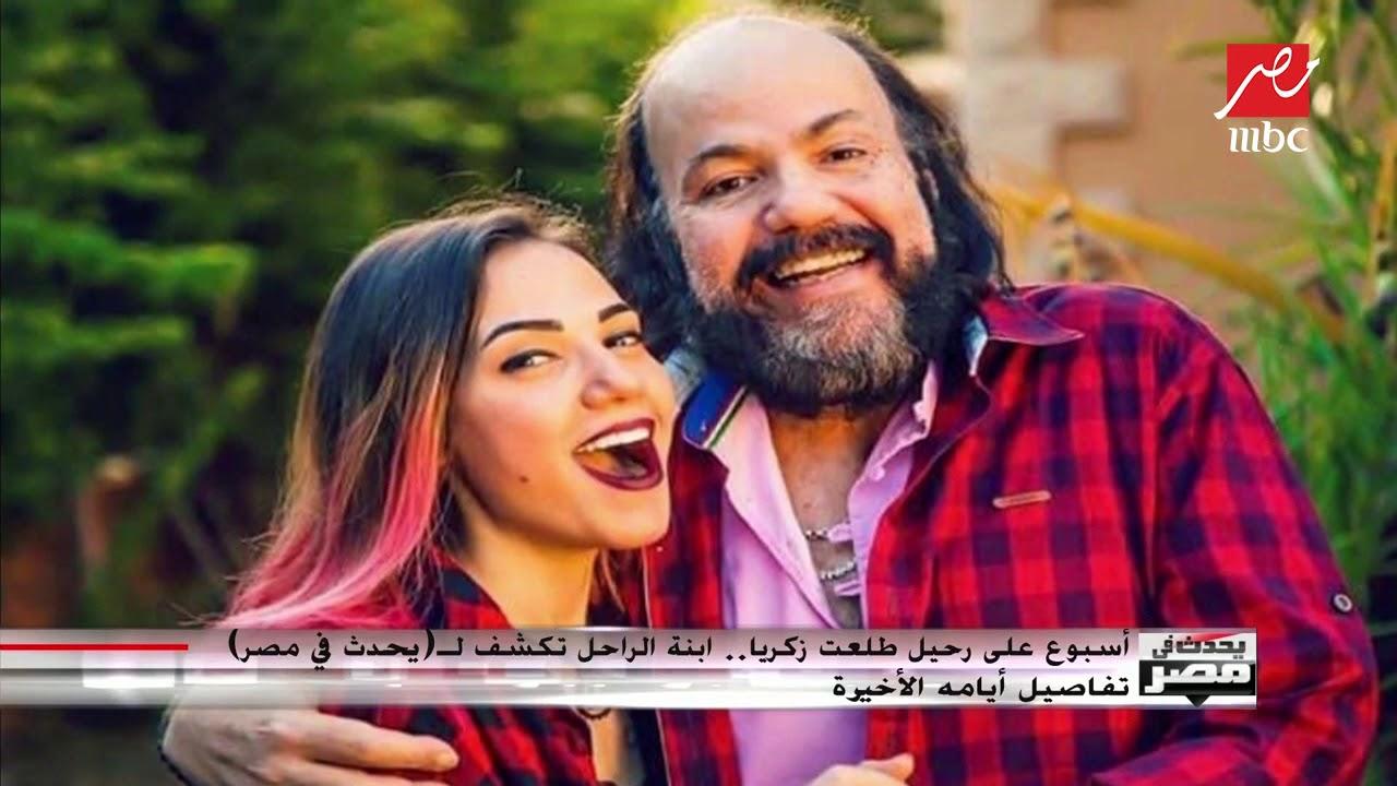 أسبوع على رحيل طلعت زكريا.. ابنة الراحل تكشف لـ (يحدث في مصر) تفاصيل أيامه الأخيرة