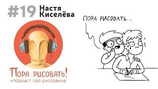 Подкаст Пора рисовать 19 Настя Киселёва иллюстратор и контент мэйкер