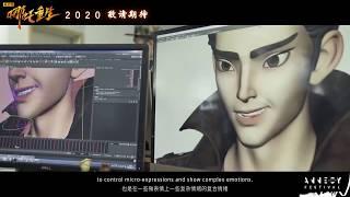 国产动画《哪吒重生》发布昂西国际动画节特辑【预告片先知|20200618】