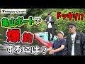 【バス釣り】抜打!#7 亀山湖 レンタルボート入門でラッシュラッシュラッシュ!前編