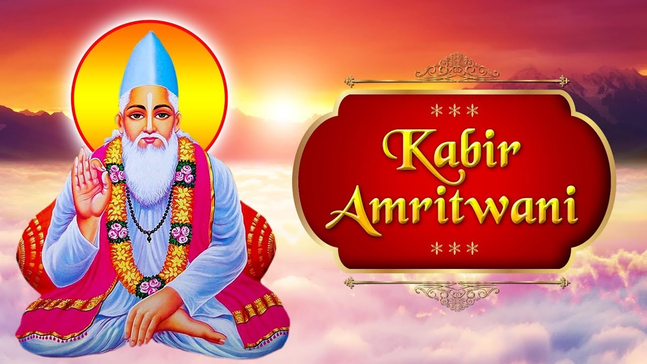kabir amritwani ringtone download
