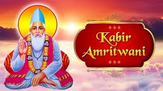 Kabir Amritwani Full - Kabir Ke Dohe - Kabir Vani - कबीर के दोहे