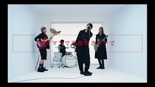 Youtube: Wagamama de Gomakasanaide / THE ORAL CIGARETTES