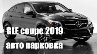 активный парковочный ассистент  Mercedes-Benz GLE coupe 2019 #ALEXEY_MERCEDES