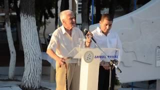 Π  Σταυρουλόπουλος ΕΛΔΥΚ  Ζεφύρι