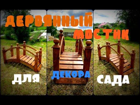 Деревянный мостик для сада своими руками