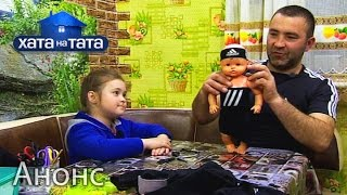 Костюм от папы для куклы Маши! – Хата на тата 5. Смотрите 19 сентября