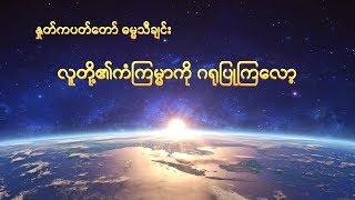 Myanmar Gospel  နှုတ်ကပတ်တော် ဓမ္မသီချင်း (လူတို့၏ကံကြမ္မာကို ဂရုပြုကြလော့ )  | The Advice of God