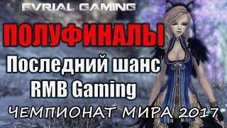 Россия (RMB Gaming) Чемпионат Мира 2017 Полуфиналы Blade and Soul World Championship