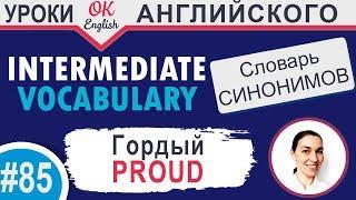 #85 Proud - Гордый 📘 Английские слова синонимы INTERMEDIATE