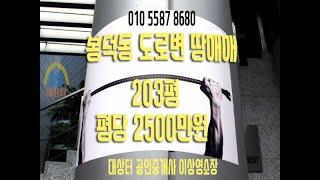 대구병원부지상가부지매매-대상터 공인중개사 이상영소장