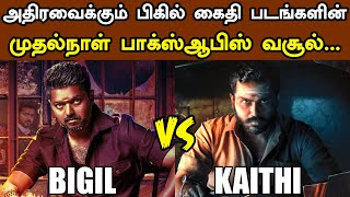 Bigil vs Kaithi | First Day Boxoffice Collection | Thalapathy Karthi | Chennai & Tamilnadu Boxoffice