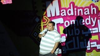 قوقي بيمزح مع واحد من الجمهور - نادي المدينة للكوميديا