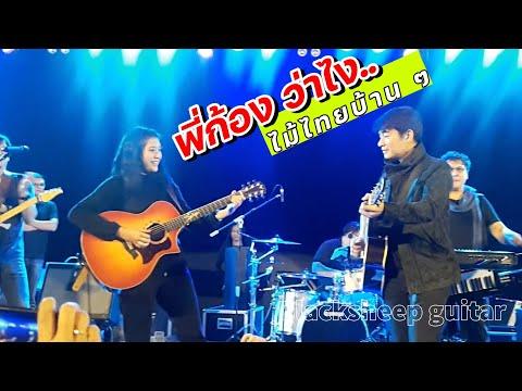 #กีต้าร์ไม้ไทย ขึ้นเวทีใหญ่กับพี่ก้อง สหรัถ และวงนูโว 1
